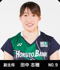 SHIHO TANAKA NO.9