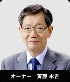 オーナー 斉藤 永吉