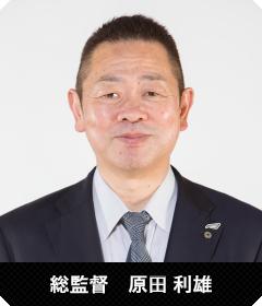 総監督 原田 利雄