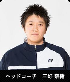 コーチ兼選手 三好 奈緒