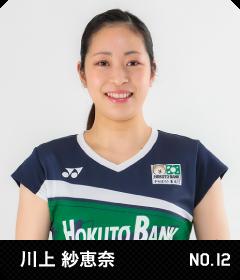 SARINA KAWAKAMI NO.12