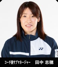 コーチ兼サブマネージャー 田中 志穂